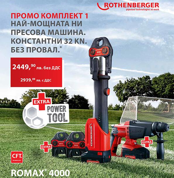 ROMAX® 4000 EU, Пресови челюсти SV15-22-28, Перфоратор RO RH 4000